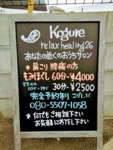Kogure relax healing26の看板